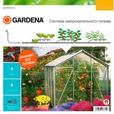 Капельный полив теплицы с мастер-блоком Gardena 01373
